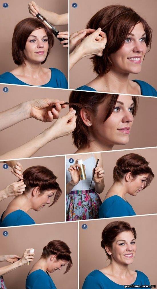 Прически на короткий волос своими руками