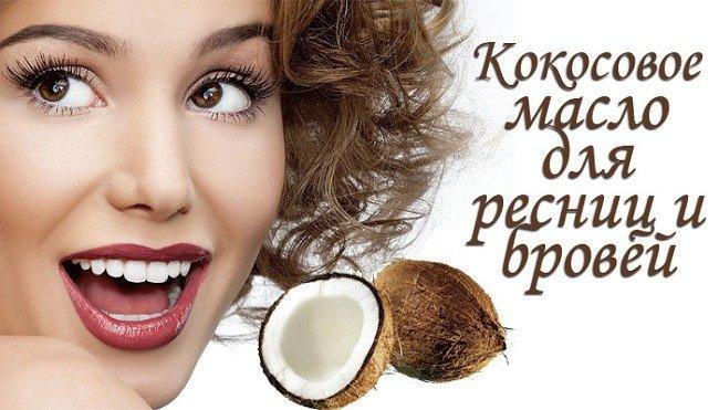vozrozhdenie-brovej-i-resnic-s-pomoshchyu-kokosovogo-masla1