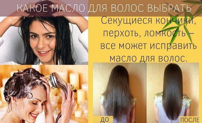 maslo-po-uhodu-dlya-konchikov-volos-harakteristiki-i-ehffektivnost6а