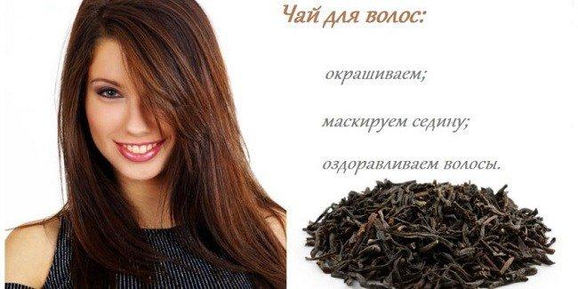okrashivanie-volos-chernym-chaem-sekrety-procedury1
