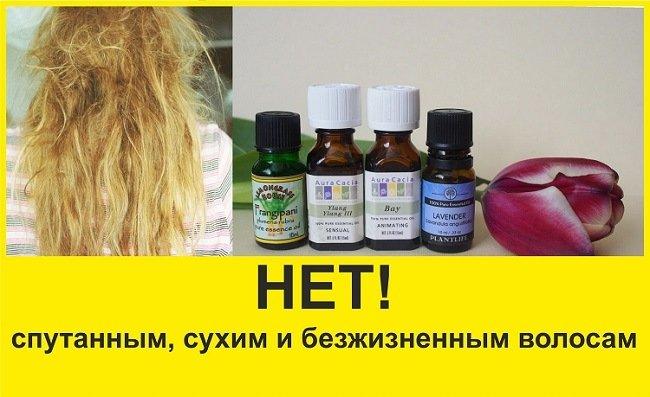 uvlazhnyayushchie-masla-i-maski-dlya-volos15