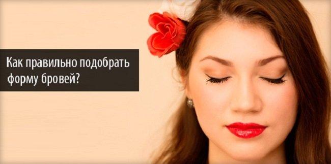 kak-podobrat-brovi-dlya-kruglogo-lica2а