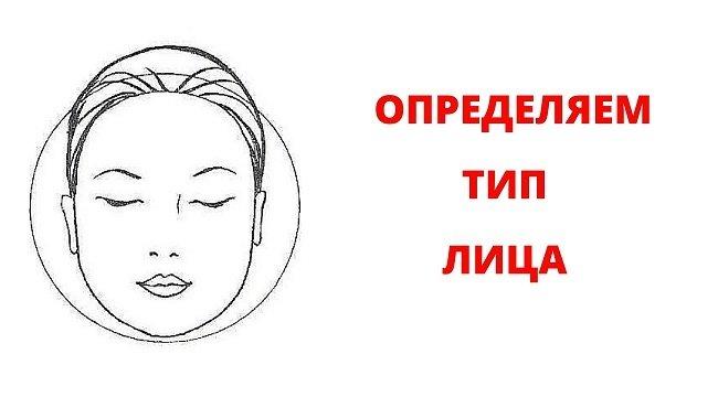 kak-podobrat-brovi-dlya-kruglogo-lica2
