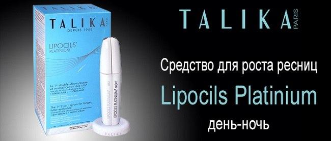 luchshaya-professionalnaya-kosmetika-dlya-resnic-i-brovej10