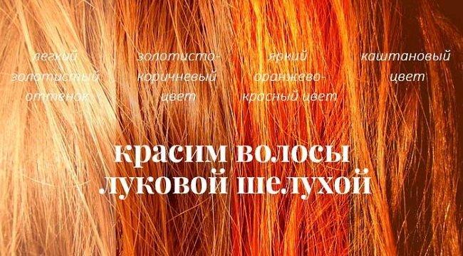 okrashivanie-volos-lukovoj-sheluhoj4