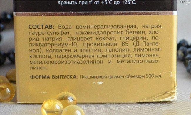 Osnovnyye-komponenty-shampunya