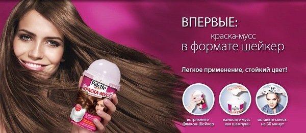 palette-kraska-dlya-volos6