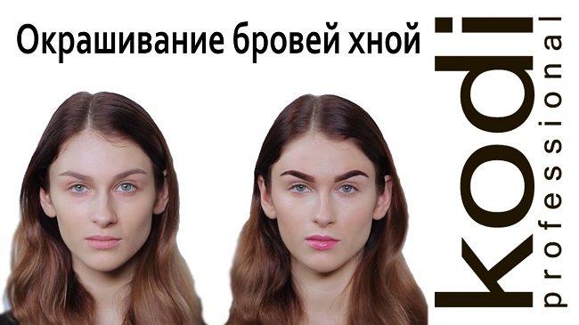 okrashivanie-brovej-hnoj-v-domashnih-usloviyah6