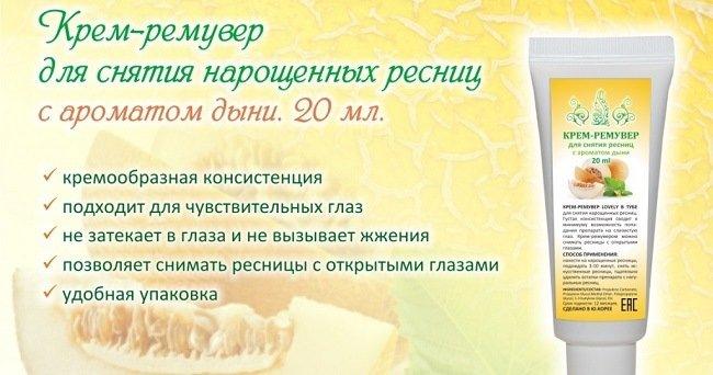 remuver-dlya-snyatiya-naroshchennyh-resnic-v-domashnih-usloviyah5
