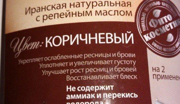 kachestvennaya-hna-dlya-brovej-i-pravila-ee-razvedeniya4