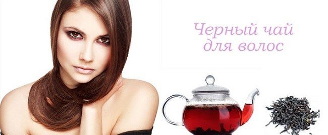 okrashivanie-volos-chernym-chaem-sekrety-procedury3