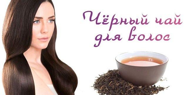 okrashivanie-volos-chernym-chaem-sekrety-procedury4