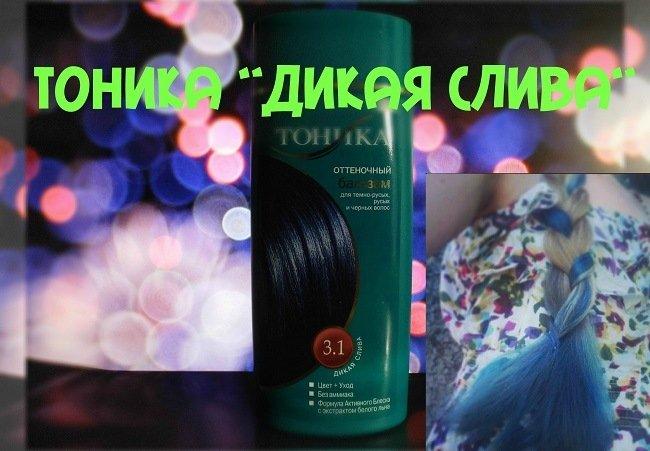 vsyo-o-sinej-kraske-dlya-volos21