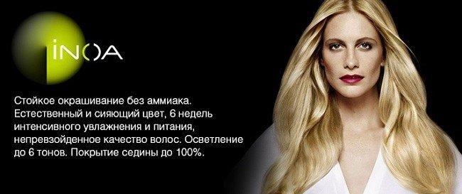kraska-dlya-volos-vo-vremya-2-i-3-semestra-beremennosti10